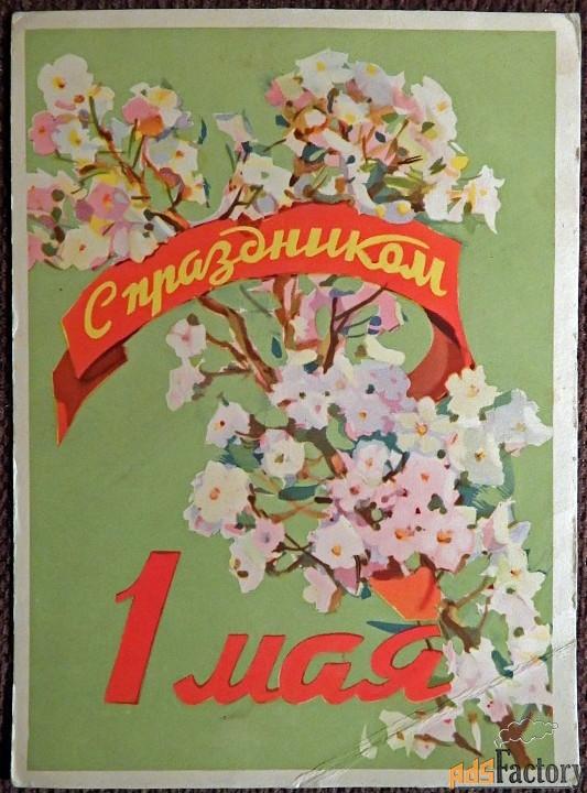Открытка. Худ. Шлыков. 1959 год