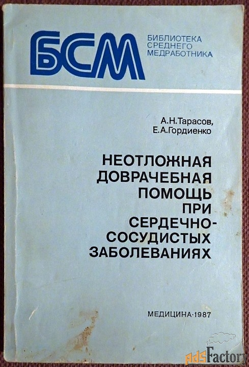 А. Тарасов, Е. Гордиенко «Неотложная доврачебная помощь». 1986 год