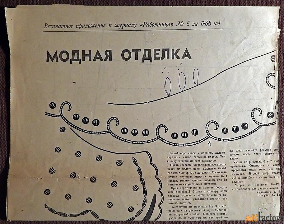 Выкройки. Жен. платье + отделка. 1968 год