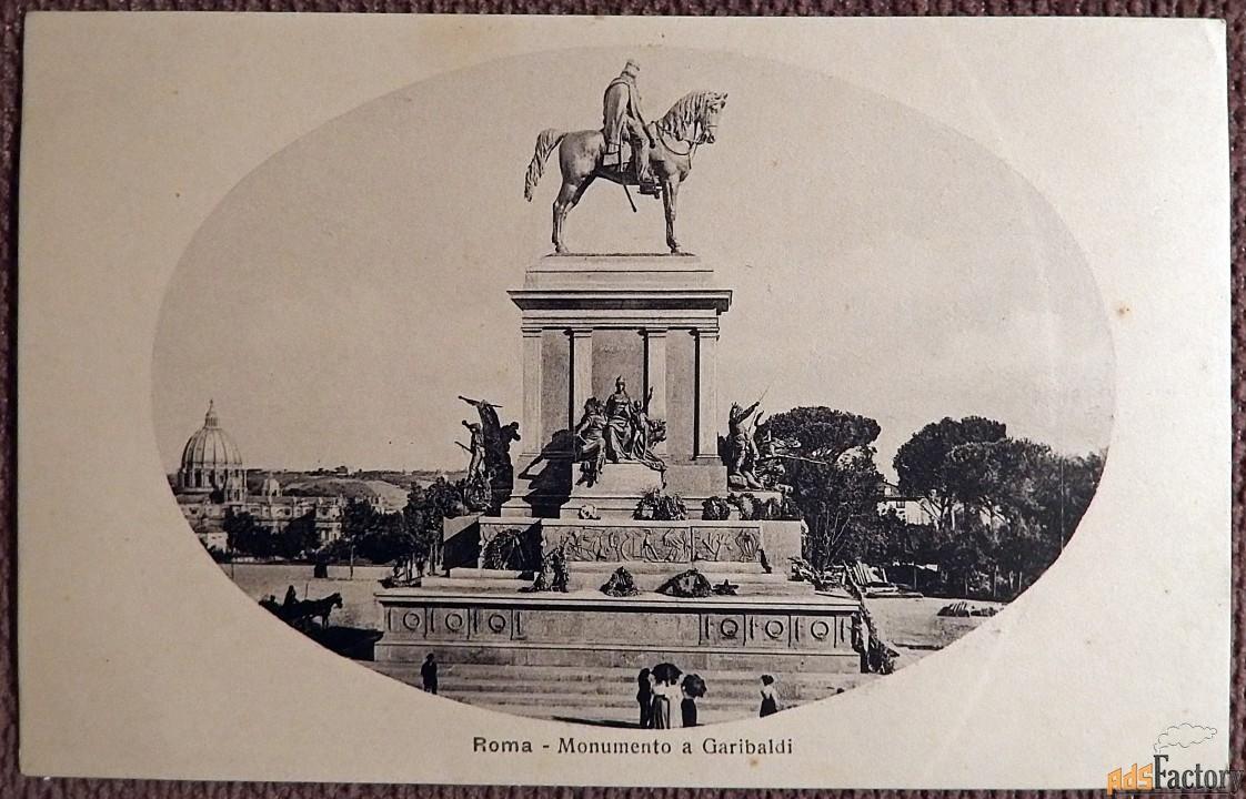Антикварная открытка Рим. Памятник Гарибальди