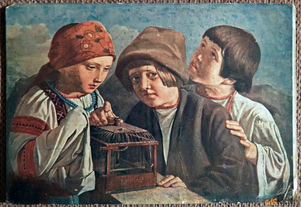 Открытка. Неизв. автор Дети, выпускающие птичку на волю. 1920-е гг.