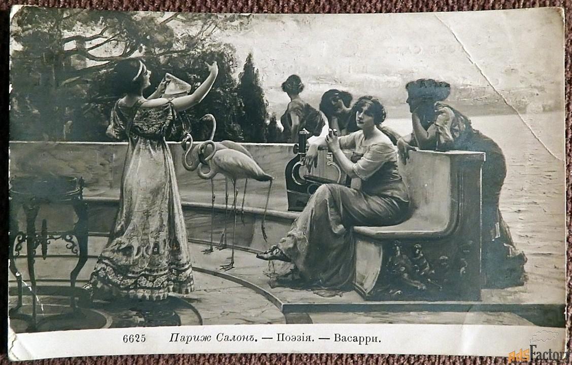 Антикварная открытка. Вассари Поэзия