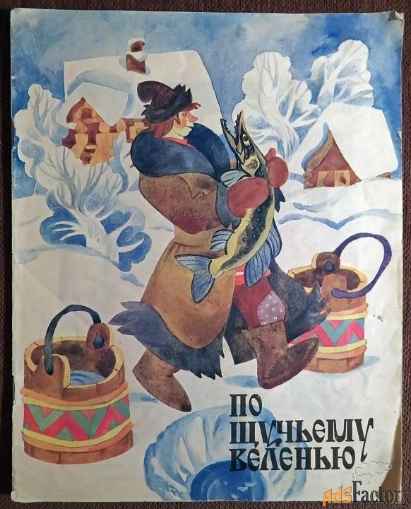 Книга «По щучьему велению». 1991 год