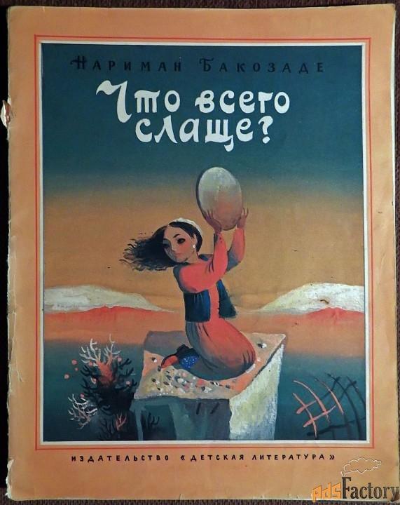 Книга. Н. Бакозаде Что всего слаще?. 1986 год