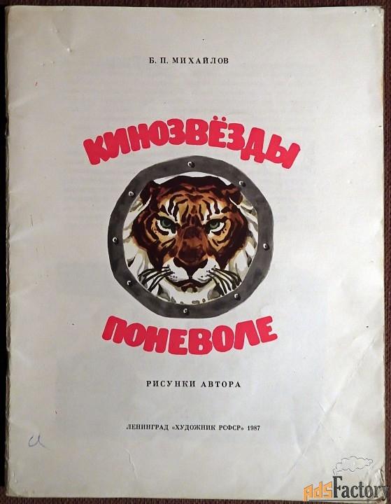 Книга. Б. Михайлов Кинозвезды поневоле. 1987 год