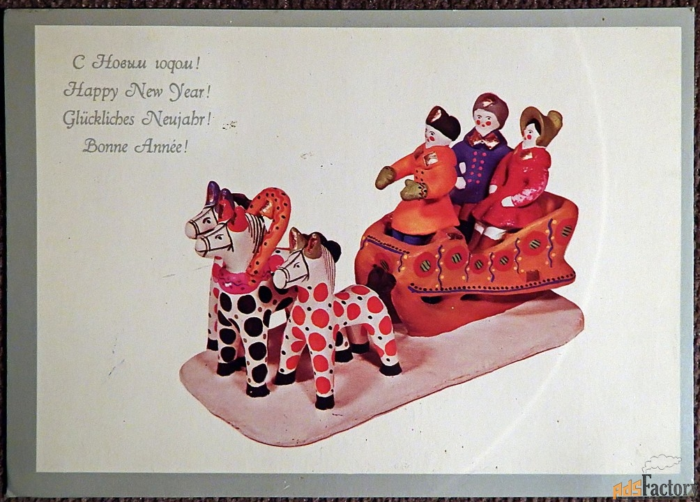 Открытка С Новым годом. 1981 год