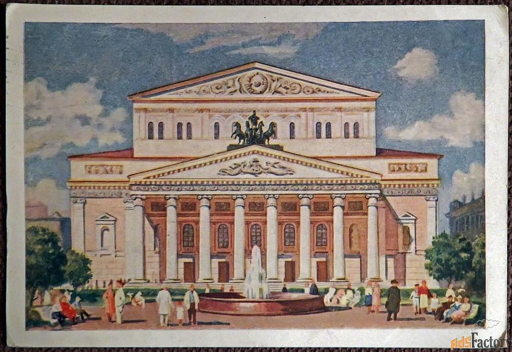 Открытка. Худ. Завьялов Большой театр. 1954 год