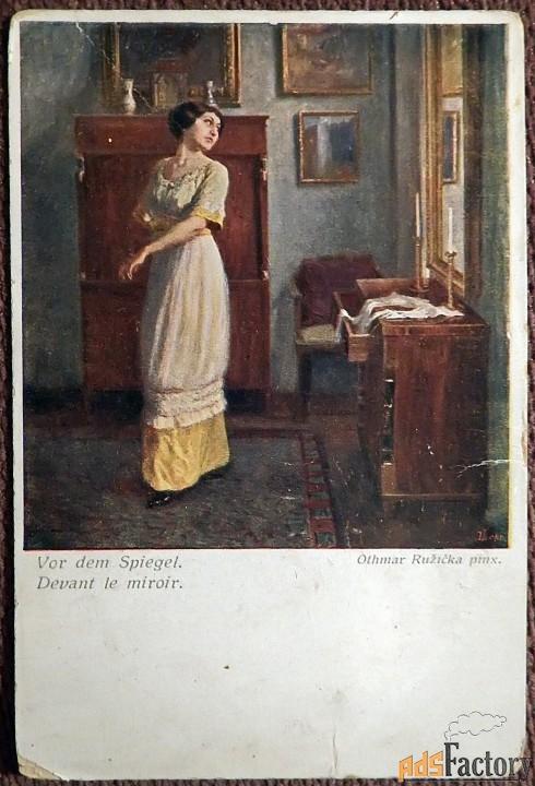 Антикварная открытка. О. Рузика Перед зеркалом