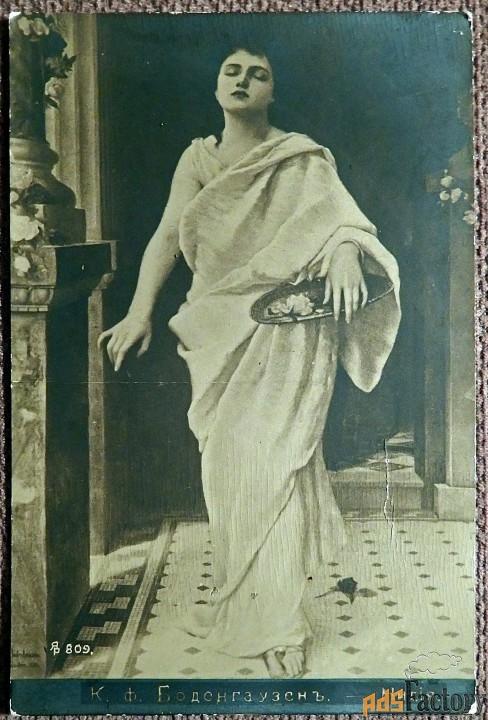 Антикварная открытка. Боденгаузен Нидия