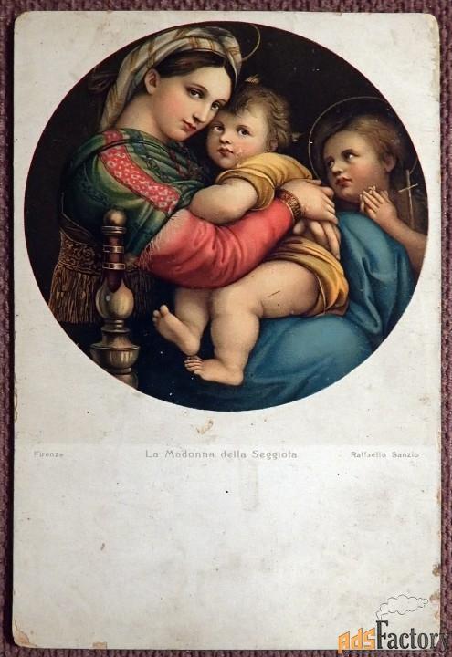 Антикварная открытка. Рафаэль Мадонна в кресле