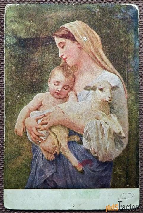 Антикварная открытка. К. Бугеро Невинность