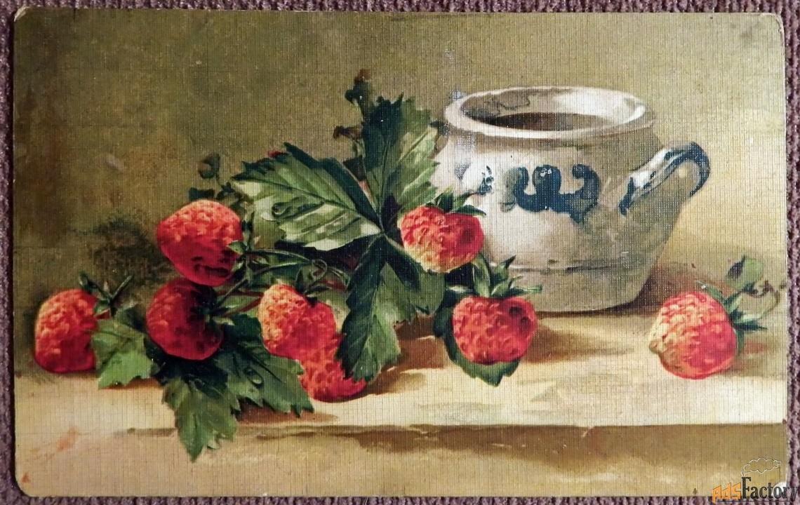 Антикварная открытка Натюрморт с клубникой