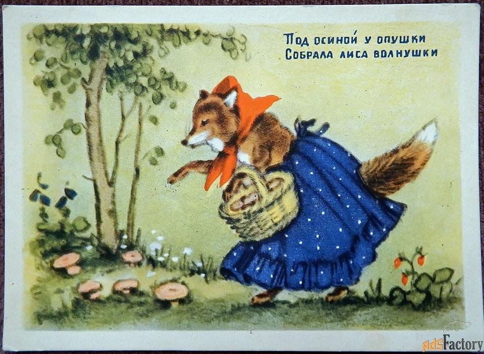 Открытка. Худ. Ушакова Лисица. 1954 год