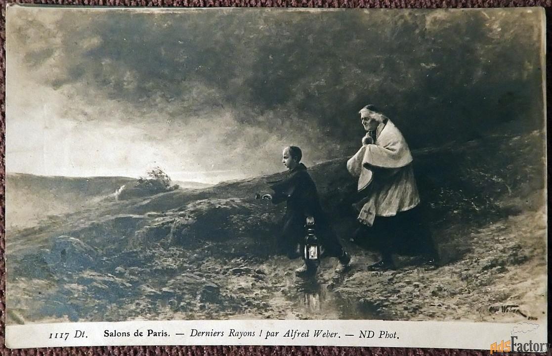 Антикварная открытка. Вебер Последние лучи
