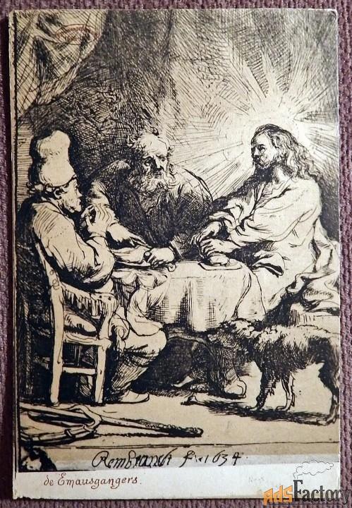 Антикварная открытка. Рембрандт В Эммаусе