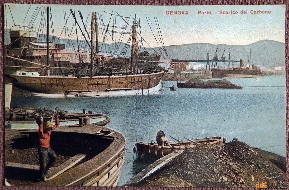 Антикварная открытка Генуя. Разгрузка угля в порту (Италия)