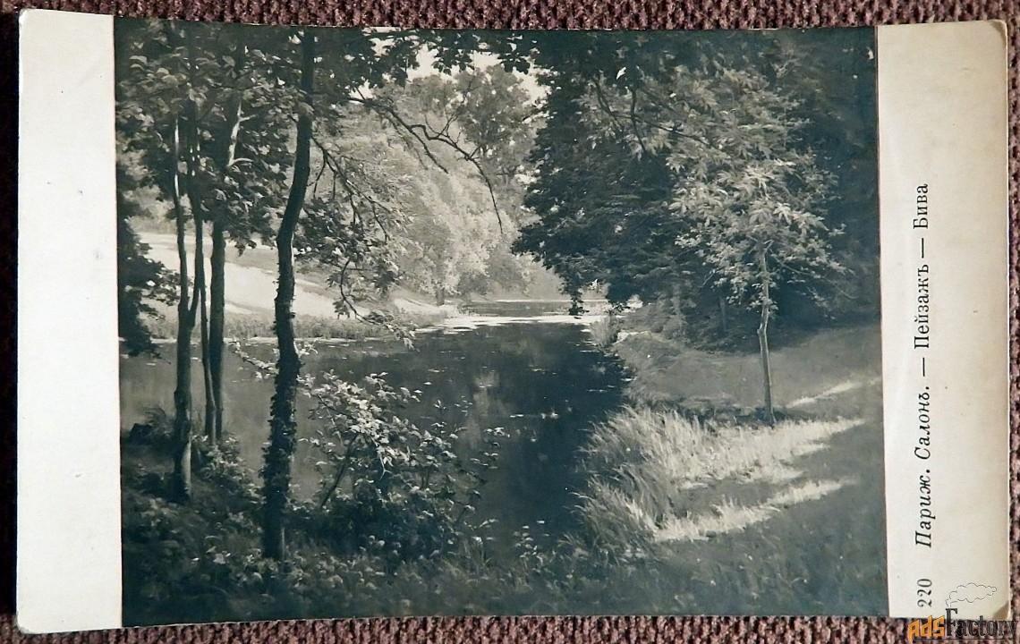 Антикварная открытка. А. Бива Пейзаж