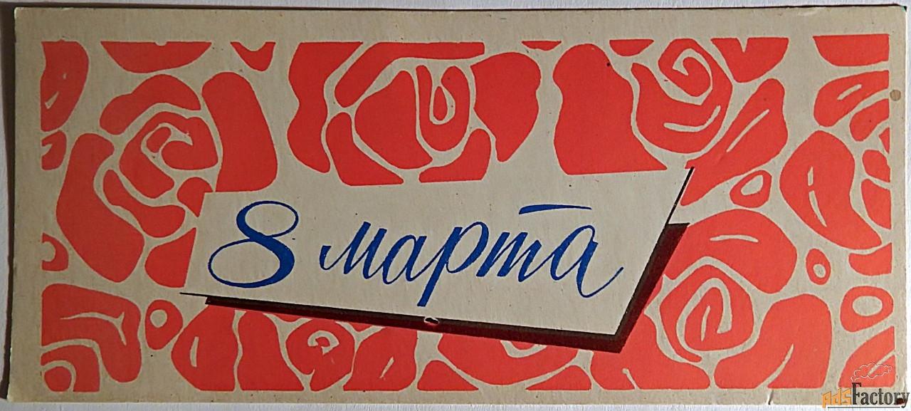 Реклама 8 Марта. Росторгреклама. 1964 год