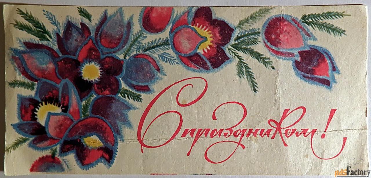 Реклама С праздником. Самоцветы. Москва. 1965 год