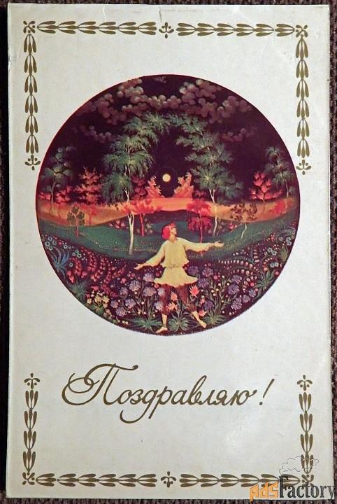 Двойная открытка. Худ. Ходов. 1981 год