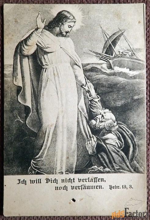 Антикварная открытка Сюжет из Библии