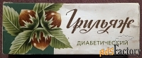 грильяж. коробка от конфет. 1981 год