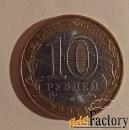 монета 10 рублей саратовская область. 2014 год