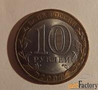 монета 10 рублей ростовская область. 2007 год