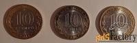 монета 10 рублей амурская область. 2016 год