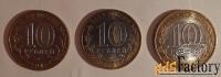 монета 10 рублей дагестан. 2013 год