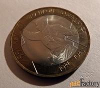 монета 10 рублей 55 лет победы (политрук). 2000 год