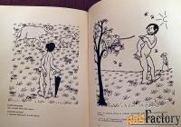 книга. ж. эффель адам познает мир. 1962 год
