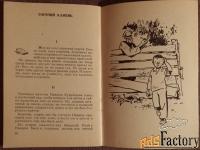 книга. а. гайдар голубая чашка. 1981 год