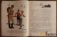 книга. с. баруздин шел по улице солдат. 1985 год