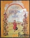 книга. а. хаидов цветок в небе. 1987 год