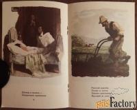 книга. дж. родари чем пахнут ремесла? какого цвета ремесла?. 1989 го