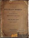 словарь русского языка. второй том, выпуск девятый (двенадцатый). 1907