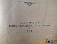 книга. в.а. жуковский сочинения в стихах и прозе. издание десятое. 1
