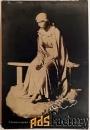 антикварная открытка. беклемишев «как хороши, как свежи были розы».