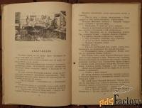 книга. в. баныкин рассказы о чапаеве. 1952 год