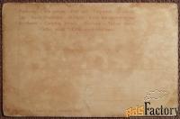 антикварная открытка луганское озеро. церковь ориа. швейцария