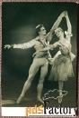 открытка. ю. соловьев и и. колпакова. балет золушка. 1964 год