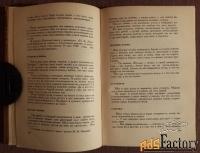 книга. м. пришвин дорога к другу. 1957 год