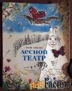 книга. ю. линник лесной театр. 1988 год