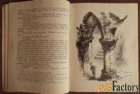 книга. в. короленко дети подземелья. 1978 год