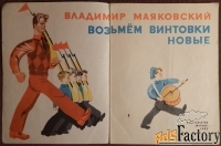 книга. в. маяковский возьмем винтовки новые. 1982 год