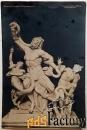 антикварная открытка лакоон и его сыновья. музей ватикана