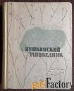 книга. а. гордин пушкинский заповедник. 1968 год