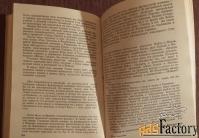 книга. а. виноградов три цвета времени. 1957 год