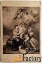 антикварная  открытка. мурильо святое семейство